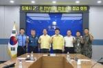 동해시 군관 안보태세 합동순회 점검