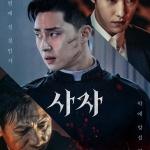 영화 '사자', 개봉 5일째 100만 관객 돌파
