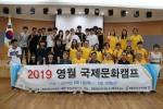 영월국제문화캠프
