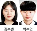 강릉여고 김수빈·박수연, U-18 배구대표 선발
