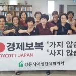 강릉여협 보이콧재팬 결의