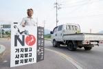 신철우 양구군의원 'NO재팬' 1인시위