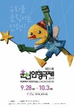 춘천인형극제 포스터 공개