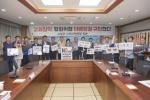 고성 지역사회단체 일본 정부 규탄 줄이어