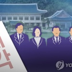 文대통령, 내일 개각 단행 예정…과기장관 최기영 급부상