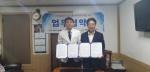 강원남부노인보호전문기관·대성병원 협약