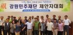 """""""도내 민주화운동 역사 기록·공유"""""""