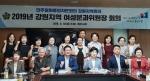 민주평통 여성분과위원장 회의