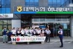 태백농협 하나로마트 일본제품 불매운동 결의