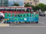 영월새마을회 에너지절약 캠페인
