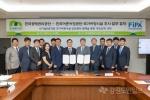 광해공단-어촌어항공단 안전조사'업무 협약 체결