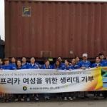 동해 엠뷰글로벌 여성용품 기부
