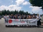 춘천시여협 일본제품 불매 캠페인