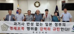 홍천군의회 일본 규탄 성명서 채택