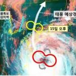 태풍 '크로사' 오후 3시 히로시마 상륙할 듯…한국도 영향권