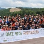 """""""분단 아픔 간직한 DMZ 걸으며 평화통일 염원"""""""