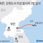 """靑, 北발사체 관련 긴급 NSC상임위 개최…""""文대통령도 보고받아"""""""