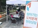 찾아가는 도박문제 현장상담 홍보캠페인