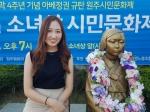 원지윤씨 캐나다서 위안부캠페인