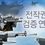 한미 연합지휘소 훈련 내일 종료…北미사일 발사 중단될지 주목