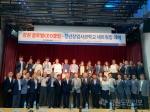 중소벤처기업진흥공단 강원본부,청년창업사관학교 네트워킹데이 개최