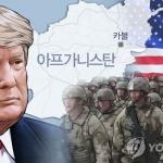 """트럼프 """"아프간서 미군 조금 더 줄이고 나서 철수 여부 결정"""""""