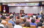 삼척 지역일자리사업 안전보건교육