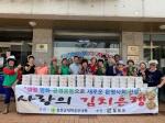철원군새마을부녀회 김치 전달