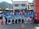 영월 자원봉사 활성화 홍보 캠페인