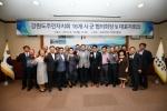 제1회 강원도 주민자치박람회 11월 속초 개최