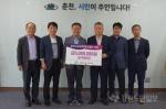 춘천시산림조합, 장학복지기금 500만원 전달
