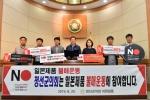 정선군의회 일본제품 불매 실천 동참 선언