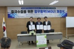 SG인터내셔널 3000만달러 수출계약