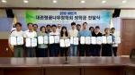 평창 대관령꿈나무장학회 장학금 전달