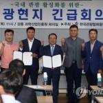 바가지요금 논란에 위기감 느낀 관광업계, 강릉서 긴급회의