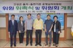 고성군 출자·출연기관 운영심의위