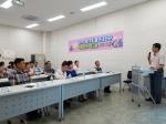 강릉 제1기 시정모니터단 워크숍