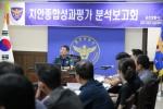 홍천경찰서 치안성과 분석보고회
