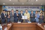 고성군·LH 강원본부 협약