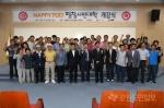 HAPPY700평창 시민대학 2학기 개강식