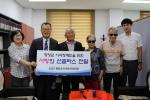 평창군사회복지협 시각장애인 선글라스 전달