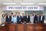 시의회 경제도시위원회 현장점검
