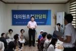 춘천남부새마을금고 대의원 간담회