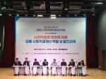 강릉시 사회적경제 활성화 포럼
