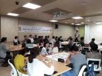 양구 혁신학교 대토론회