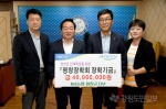 NH농협 평창군지부 평창장학회 장학기금 기탁