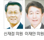 신재걸·이재안 의원 강원의정 봉사상