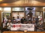 효자1동국가유공자협의회 아베규탄 결의대회