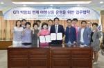 시-국내여행사연합회 원주 여행상품 공동개발 협약