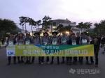 LX 강원본부,옥스팜 트레일워커 참가